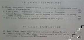 Известия на музеите от Южна България. Том 9 (Допълнителна снимка 2)