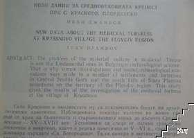 Известия на музеите от Южна България. Том 9 (Допълнителна снимка 3)