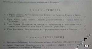 Известия на музеите от Южна България. Том 10 (Допълнителна снимка 1)