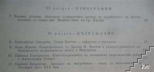 Известия на музеите от Южна България. Том 10 (Допълнителна снимка 2)