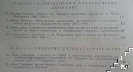 Известия на музеите от Южна България. Том 10 (Допълнителна снимка 3)