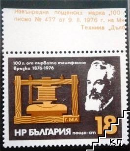 100 г. първа телефонна връзка