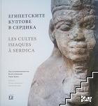 Египетските култове в Сердика / Les cultes isiaques a Serdica
