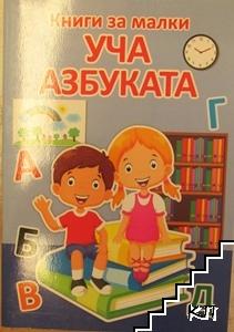 Уча азбуката