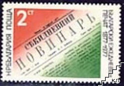 100 г. български ежедневен печат