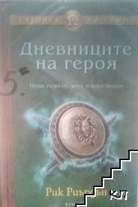 Дневниците на героя