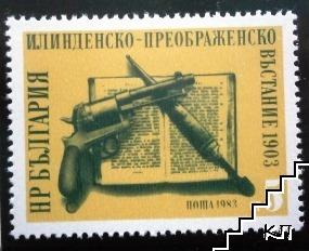 80 г. Илинденско-Преображенско въстание