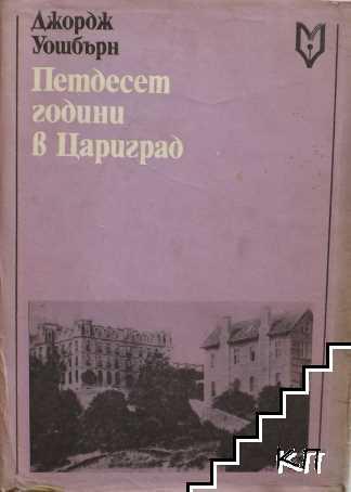 Петдесет години в Цариград