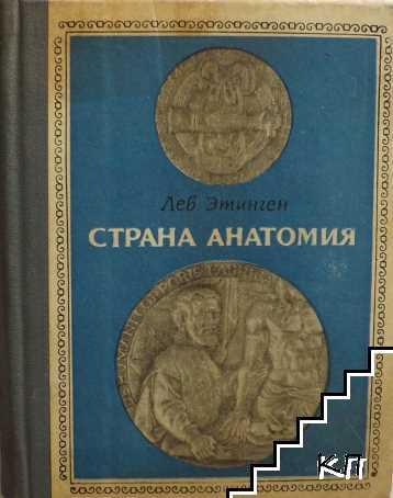 Страна Анатомия