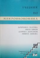 Учебник по микроикономика