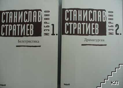 Избрано. Книга 1-2