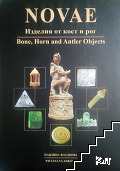 Novae: Изделия от кост и рог / Bone, Horn and Antler Objects