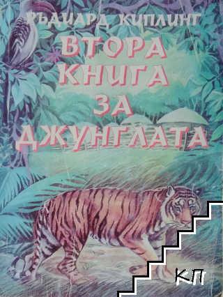 Втора книга за джунглата