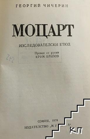 Моцарт (Допълнителна снимка 1)