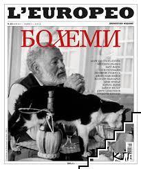 L'Europeo. Бр. 56 / юли 2017