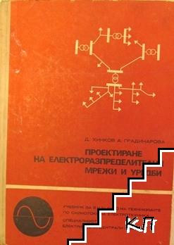 Проектиране на електроразпределителни мрежи и уредби