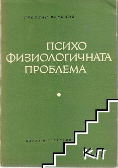 Психофизиологичната проблема. Към историята и съвременното и състояние