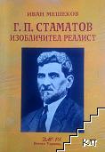 Г. П. Стаматов. Изобличител реалист