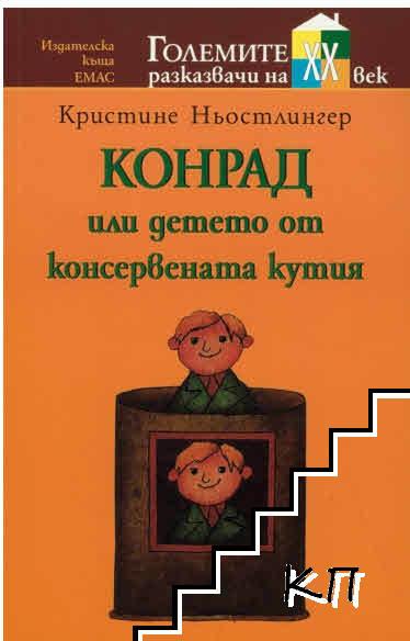 Конрад, или детето от консервената кутия