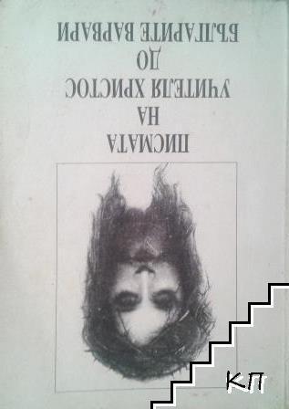 Писмата на учителя Христос до българите варвари