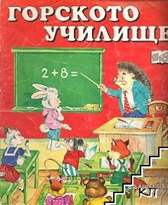 Горското училище