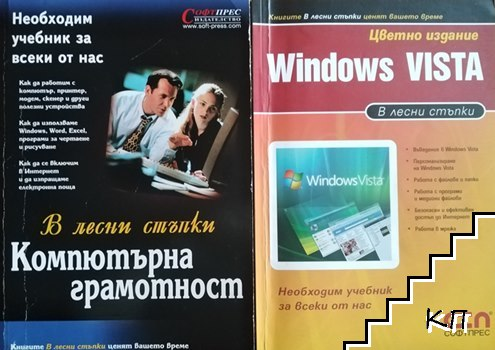 Компютърна грамотност в лесни стъпки / Windows Vista в лесни стъпки