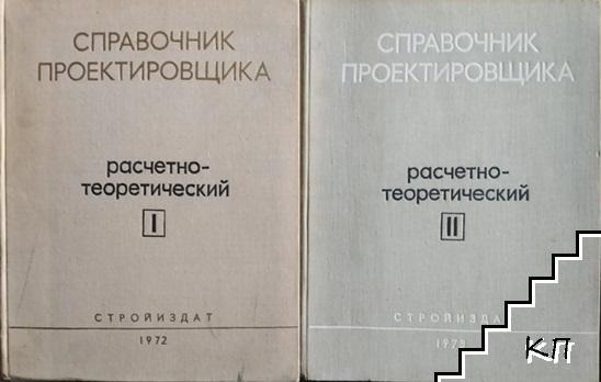 Справочник проектировщика промышленных, жилых и общественных зданий и сооружений. Книга 1-2: Расчетно-теоретический
