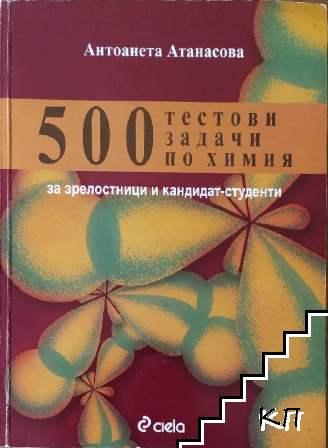 500 тестови задачи по химия за зрелостници и кандидат-студенти