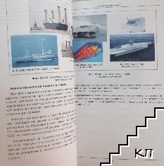 Архитектура на кораба (Допълнителна снимка 1)