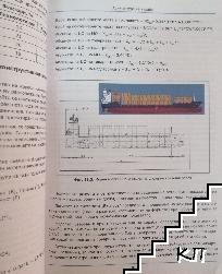 Архитектура на кораба (Допълнителна снимка 2)