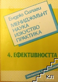 Мениджмънт - наука, изкуство, практика. Книга 4: Ефективността