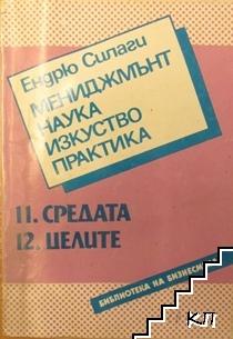Мениджмънт - наука, изкуство, практика. Книга 11-12: Средата. Целите