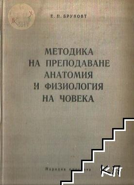 Методика на преподаване анатомия и физиология на човека