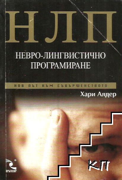 НЛП: Невро-лингвистично програмиране