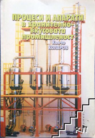 Процеси и апарати в хранително-вкусовата промишленост