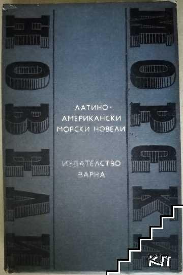 Латиноамерикански морски новели