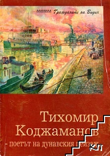 Тихомир Коджаманов - поетът на дунавския пейзаж