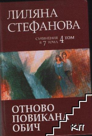 Избрани съчинения в седем тома. Том 4: Отново повикана обич
