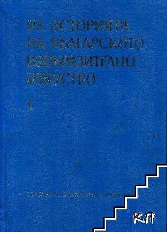 Из историята на българското изобразително изкуство. Том 1-2