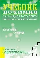 Учебник по химия за кандидат-студенти по медицина, стоматология и фармация - органична химия
