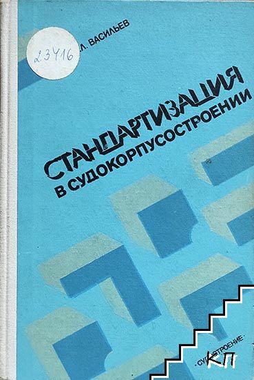 Стандартизация в судокорпусостроении