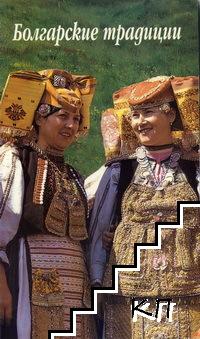 Болгарские традиции