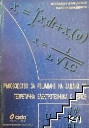 Ръководство за решаване на задачи по теоретична електротехника с PSpice