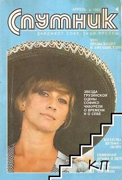 Спутник. Бр. 4 / 1983