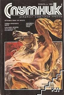 Спутник. Бр. 1 / 1983