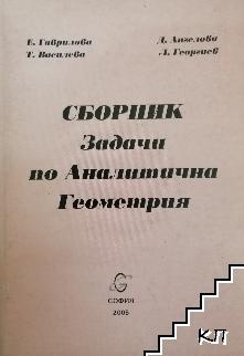 Сборник задачи по аналитична геометрия