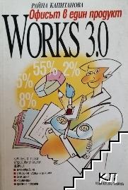 Офисът в един продукт Works 3.0