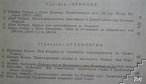 Известия на музеите от Южна България. Том 14 (Допълнителна снимка 1)