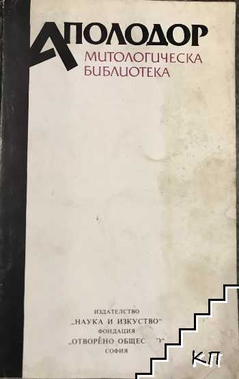 Митологическа библиотека
