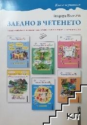 Заедно в четенето